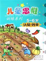 Children's mental training series - (5-6 years) cognitive Four Seasons(Chinese Edition): SI LU...