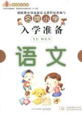 Pinyin - famous primary school readiness - (1VCD)(Chinese Edition): BEN SHE