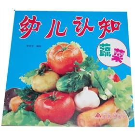 Vegetables - children awareness(Chinese Edition): LI WEN FANG