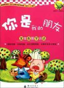 You are my friend - baby learning to talk plug - for children 3-6 years old(Chinese Edition): DUAN ...
