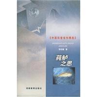 Selected ---- Chinese science masterpiece of thinking perch pertusa (fine): LI XIAN YAO