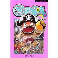 Slayers pirates -6(Chinese Edition): LIU CHENG WEN