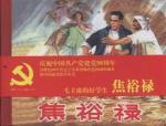 Chairman Mao's good student - Jiao: BEN SHE