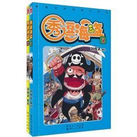 Slayers pirates -1(Chinese Edition): LIU CHENG WEN.