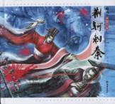 Jingke Ci Qin - China Wind clouds of war(Chinese Edition): FENG GE