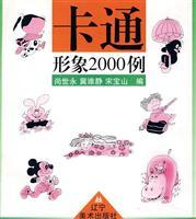 Cartoon image of the 2000 cases(Chinese Edition): SHANG SHI YONG DENG HUI