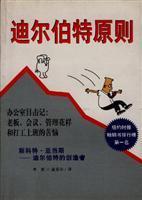 Dilbert principle(Chinese Edition): SI KE TE YA DANG SI