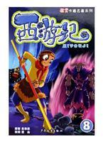 Journey to the West 8(Chinese Edition): WU CHENG EN