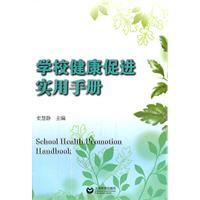 Practical Handbook of school health promotion(Chinese Edition): SHI HUI JING