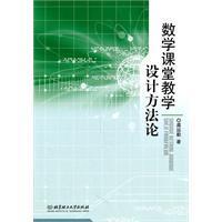 Mathematics Teaching design methodology(Chinese Edition): GONG YUN QIN