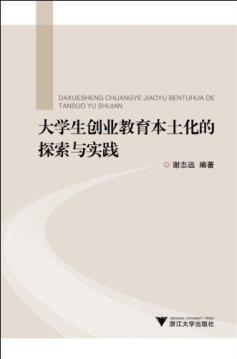 Students explore the localization of entrepreneurship education and practice(Chinese Edition): XIE ...