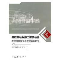 Vocational Education and civil engineering teaching content: TAO DI ZAI