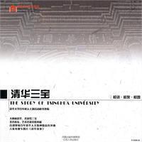 Tsinghua Sambo (with CD)(Chinese Edition): QING HUA DA XUE BAI NIAN SHU REN ZHU TI HUO DONG MI SHU ...