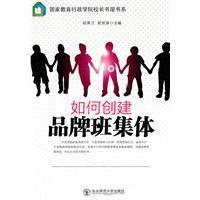 How to create a brand class group(Chinese Edition): HU YING JIANG XIE LI JIN ZHU
