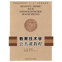 Public class tutorial Educational Technology(Chinese Edition): LI HUAI LONG