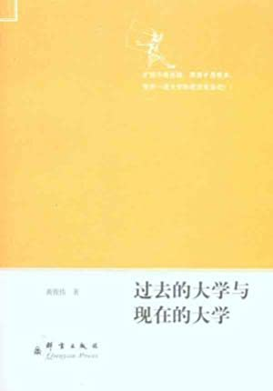 University of past and present university(Chinese Edition): HUANG JUN WEI
