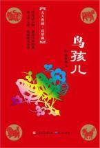 Baby birds(Chinese Edition): GE CUI LIN.