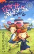 I am a big naughty school girls flee fighting(Chinese Edition): YING)BU LAI DUN LIU QIU JUAN YI