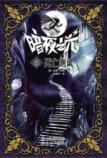 Death Test - Night Light -5(Chinese Edition): XIAO EN