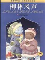 Wind in the Willows - (classic early reading. with color illustrations phonetic version)(Chinese ...