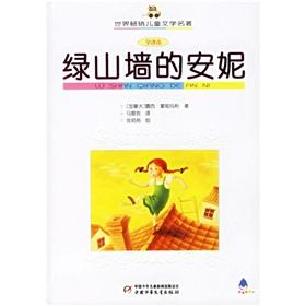 The world's best-selling Children's Literature - Anne of Green Gables(Chinese Edition): ...