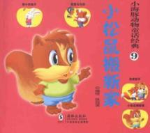 Squirrels moved house - a small animal fairy tale classic -9 dolphins(Chinese Edition): HOU GUAN BIN