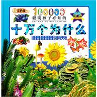 Plant world - smart kids will know the Tell Me Why(Chinese Edition): LIN YI