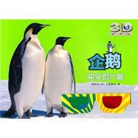Happy Feet - Penguin(Chinese Edition): LI JI JING