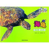 Ocean Rover - Turtle(Chinese Edition): LI JI JING