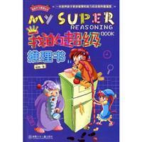 My Super reasoning book(Chinese Edition): WANG YAN