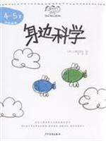 Around the age of science -4-5 - get stickers(Chinese Edition): HAN GUO DA JIAO CHU BAN SHE