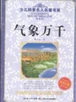 Meteorology(Chinese Edition): LIN ZHI GUANG