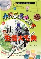 Large Collection of social life(Chinese Edition): ZHUO WEN