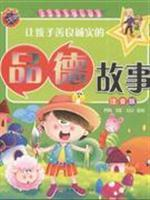 Children moral story of good and honest (phonetic version)(Chinese Edition): ZHANG QI