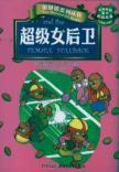 Super female guard(Chinese Edition): BO DAN