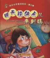 Tomorrow will be quick to do(Chinese Edition): ZHAO MING