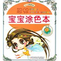 Plant - the super baby coloring - small artist village(Chinese Edition): BEN SHE
