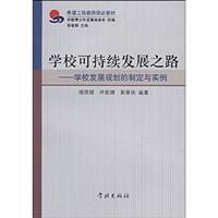 School of sustainable development: the school development planning and case(Chinese Edition): LIAN ...