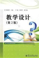 Instructional Design - (2nd Edition)(Chinese Edition): CHEN XIAO HUI ZHU