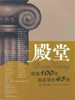Temple - 100 years of well-known universities in Europe and America 45(Chinese Edition): WANG QIAN