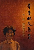 The United States. Wisdom. Interesting teaching situation - Li Jilin Collection (Volume IV)(Chinese...