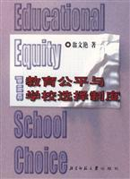 Educational equity and school choice system(Chinese Edition): WENG WEN YAN