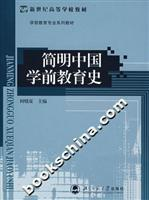 Concise History of Chinese pre-school education: BEN SHE