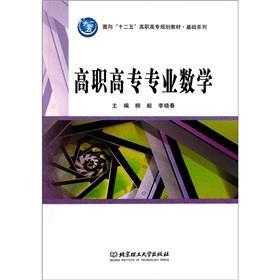 Higher professional mathematics(Chinese Edition): LIU YI