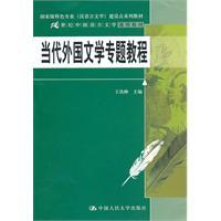 Contemporary Foreign Literature Tutorials (21 general teaching Chinese language and literature; ...