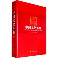 2010 - Yearbook of Chinese Culture: BEN SHE