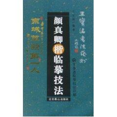 Thousand Character Classic scribe Surnames(Chinese Edition): WANG BAO MING
