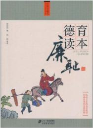 Moral Reading(Chinese Edition): CAI ZHEN SHEN JI