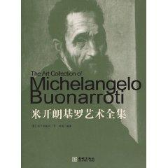 Michelangelo Art Collection(Chinese Edition): BEN SHE.YI MING
