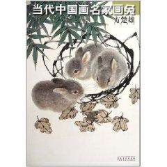 Famous paintings of contemporary Chinese painting rabbit - Fang Chuxiong(Chinese Edition): FANG CHU...